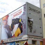 Majstor bušilicom probija beton zida: kako se reklamirati sa Encor-ovim proizvodom bušilicom - sličica